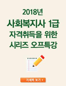 2018년 사회복지사 1급 자격취득을 위한 시리즈 오프특강