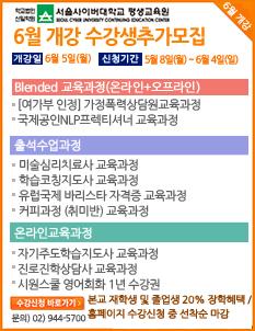 평새교육원 6월 수강생 모집
