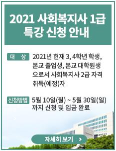 2021 사회복지사 1급 특강 신청 안내